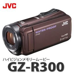 JVCケンウッド ハイビジョンメモリームービー GZ-R300-T ブラウン [ムービーカメラ/ビデオカメラ]【メール便不可】