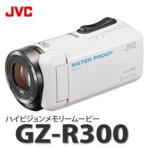 JVCケンウッド ハイビジョンメモリームービー GZ-R300-W ホワイト [ムービーカメラ/ビデオカメラ]【メール便不可】