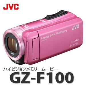 JVCケンウッド ハイビジョンメモリームービー GZ-F100-P ピンク [ムービーカメラ/ビデオカメラ]【メール便不可】