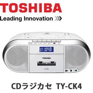 東芝(CDラジカセ)TY-CK4(S)(TYCK4) シルバー(カセットテープ録音・再生)(メール便不可) homeshop