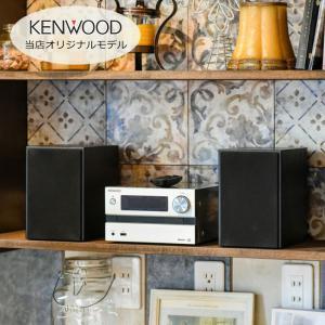 ケンウッド コンポ M-EB50-S Bluetooth対応 コンパクトHi-Fiシステムコンポ シルバー (MEB50S/ミニコンポ)(メール便不可)|homeshop