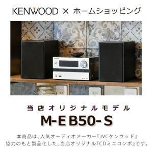 ケンウッド コンポ M-EB50-S Bluetooth対応 コンパクトHi-Fiシステムコンポ シルバー (MEB50S/ミニコンポ)(メール便不可)|homeshop|02