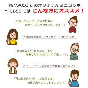 ケンウッド コンポ M-EB50-S Bluetooth対応 コンパクトHi-Fiシステムコンポ シルバー (MEB50S/ミニコンポ)(メール便不可)|homeshop|03