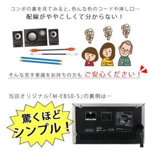 ケンウッド コンポ M-EB50-S Bluetooth対応 コンパクトHi-Fiシステムコンポ シルバー (MEB50S/ミニコンポ)(メール便不可)|homeshop|05