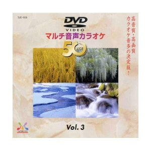 DVD音多カラオケ BEST50 Vol.3(TJC-103)カラオケDVD カラオケソフト(メール便不可) homeshop