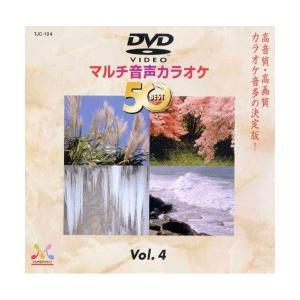カラオケ dvd カラオケ dvd  DVD 音多 カラオケ BEST50 Vol.4 TJC-104 (メール便不可)