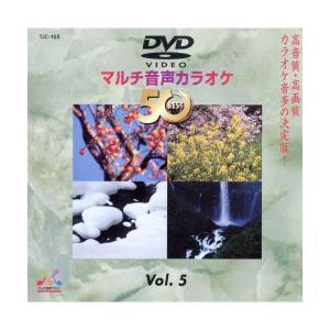 カラオケ dvd DVD音多カラオケBEST50 Vol.5(TJC-105)(メール便不可)