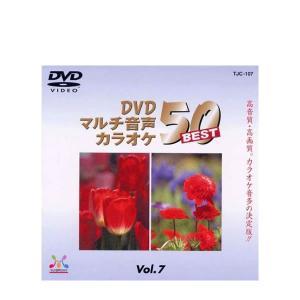 DVD音多カラオケBEST50 Vol.7(TJC-107)(メール便不可) homeshop