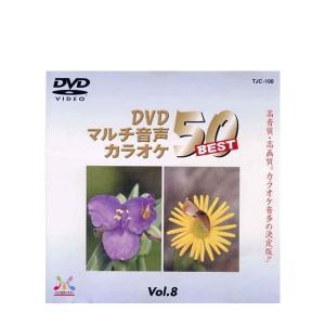DVD音多カラオケBEST50 Vol.8(TJC-108)(メール便不可) homeshop