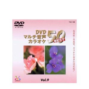 カラオケ dvd DVD 音多カラオケ BEST50 Vol.9(TJC-109)(メール便不可)