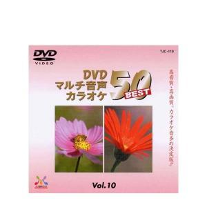 カラオケ dvd カラオケ DVD 音多 カラオケ  BEST50 Vol.10 TJC-110(メール便不可)