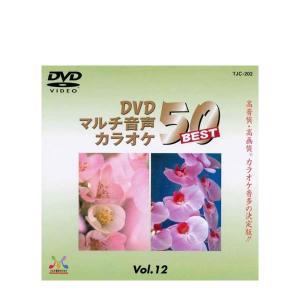 カラオケ dvd DVD音多カラオケ BEST50 Vol.12(TJC-202)カラオケDVD カラオケソフト(メール便不可)