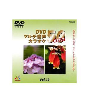カラオケ dvd DVD音多カラオケ BEST50 Vol.13(TJC-203)カラオケDVD カラオケソフト(メール便不可)