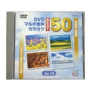 DVD音多カラオケBEST50 Vol.14(TJC-204)(メール便不可) homeshop