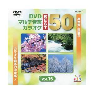 カラオケ dvd カラオケDVD 音多カラオケ BEST50 Vol.15(TJC-205)(メール便不可)