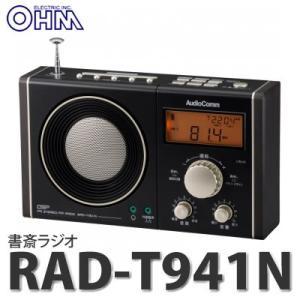 オーム電機 書斎ラジオ RAD-T941N (07-7941)(メール便不可) homeshop