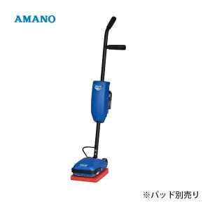 (メーカー直送・代引不可)(誰でも簡単操作)アマノ 小型揺動式コードレスポリッシャー スクエア9 AP-90 業務用掃除機(ラッピング不可)(メール便不可) homeshop