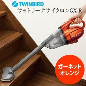 【送料無料】【サイクロン式掃除機】ツインバード コードレスハンディークリーナー サットリーナサイクロンGX-R  HC-5235OR 【メール便不可】|homeshop