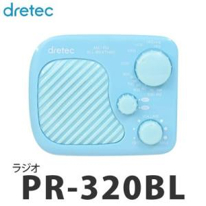 ドリテック(dretec) AM/FM防滴ラジオ PR-320BL ブルー (防災グッズ)(メール便不可) homeshop