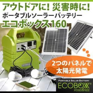 (アウトドア・災害時・緊急時の電気の供給に)ユーザー ポータブルソーラーバッテリー エコボックス160 (ECOBOXX160)(メール便不可)|homeshop