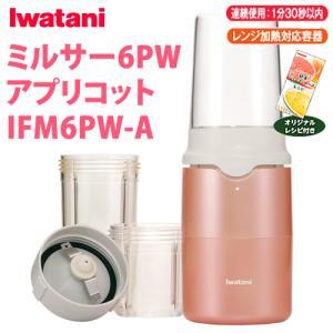岩谷産業(調理器具)ミルサー6PW アプリコット IFM6PW-A(メール便不可)(ラッピング不可)|homeshop