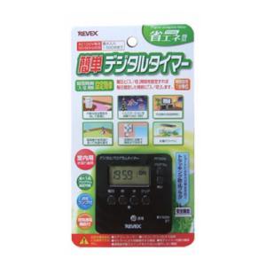 リーベックス PT70DG 簡単デジタルタイマー ブラック (コンセントタイマー)(REVEX)(メール便不可)