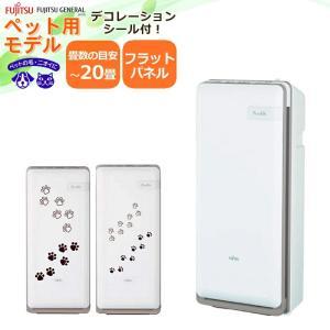 富士通ゼネラル 脱臭機 HDS-302G PLAZION プラズィオン 〜20畳 HDS302G プ...