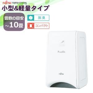 富士通ゼネラル 脱臭機 脱臭器 ペット タバコ 富士通 DAS-15K-W PLAZION プラズィ...
