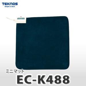 テクノス(TEKNOS) ミニマット マイヤー EC-K488 [ホットマット/電気カーペット/ホットカーペット]【メール便不可】