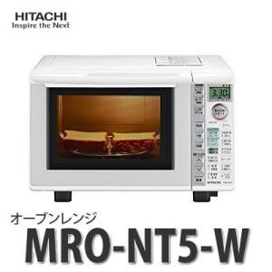 日立(HITACHI) オーブンレンジ MRO-NT5-W パールホワイト (総庫内容量18L)(メール便不可)|homeshop
