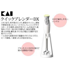 (レシピ付)(つぶす、まぜる、あわだてる)貝印 クイックブレンダーDX DK-5205 (アタッチメント6種類)(KAI)(メール便不可)|homeshop|03