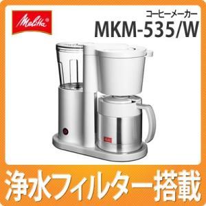 メリタ NEUE(ノイエ) MKM-535/W ピュアホワイト (MKM535W)(コーヒーメーカー)(Melita)(メール便不可)|homeshop