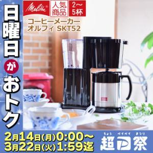 メリタ(Melitta) コーヒーメーカー オルフィ ALLFI SKT52-1-B ブラック (2〜5杯用)(ペーパードリップ式)(SKT521B)(メール便不可)|homeshop