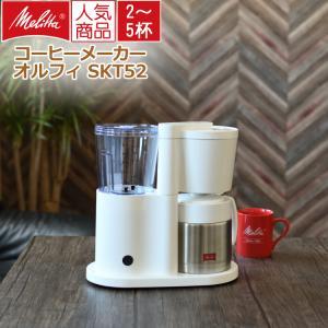 メリタ SKT52-3-W コーヒーメーカー オルフィ ホワイト  (2〜5杯用)(ペーパードリップ式)(メール便不可)|homeshop