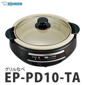 象印(ZOJIRUSHI) グリルなべ 「あじまる」 EP-PD10-TA ブラウン (グリル鍋)(メール便不可)|homeshop