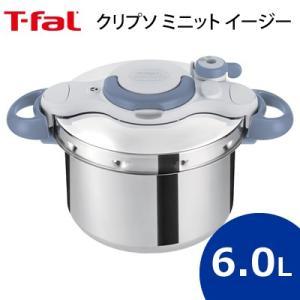 (IH対応)(レシピブック付)T-fal クリプソ ミニット イージー 6L サックスブルー P4620770 (ティファール)(ラッピング不可)(メール便不可)|homeshop