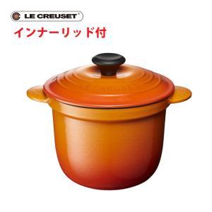 ル・クルーゼ ココット・エブリィ オレンジ (インナーリッド付モデル) 1841101-01-144...