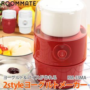 ROOMMATE(ルームメイト) 2styleヨーグルトメーカー RM-53MA アイスクリームメーカー 自家製 家庭用(レッド RM-53MA-RD/ホワイト RM-53MA-WH)(メール便不可) homeshop