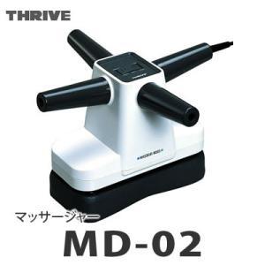 THRIVE(スライヴ) マッサージャー MD-02 (MA...