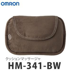 オムロン クッションマッサージャ HM-341-BW ブラウ...