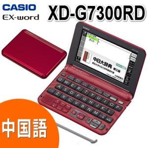 カシオ 電子辞書 EX-word XD-G7300RD 中国...