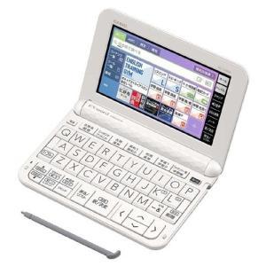 (名入れ対応可)カシオ 電子辞書 EX-word XD-Z4800WE ホワイト 高校生モデル 2018年モデル XDZ4800WE(メール便不可)