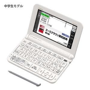 (名入れ対応可)カシオ 電子辞書 EX-word XD-Z3800WE ホワイト 中学生モデル 2018年モデル XDZ3800(メール便不可)
