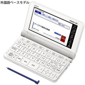 (名入れ対応可)カシオ 電子辞書 EX-word XD-SX7000 外国語ベースモデル 2020年...