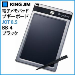 【電池交換式】キングジム Boogie Board JOT BB-4 ブラック [ブギーボードジョット]「BB4][KINGJIM][繰り返し使える電子メモパッド]【メール便不可】|homeshop