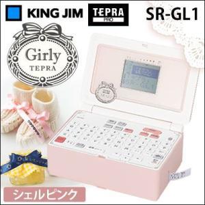 キングジム ラベルライター テプラPRO SR-GL1 ピンク (ガーリーテプラ/Girly TEPRA)KINGJIM](メール便不可)|homeshop