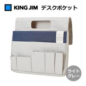 (引き出しにつける収納ポケット)キングジム デスクポケット ライトグレー No.8201 (KINGJIM)(メール便不可)|homeshop