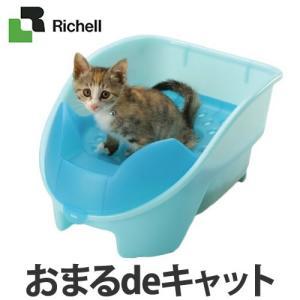 リッチェル ペット用品 RIおまるdeキャット(ピンク/ブルー)(メール便不可)|homeshop