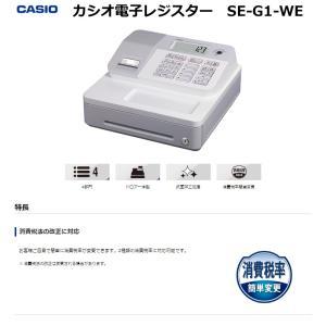 カシオ SE-G1-WE ホワイト 電子レジスター 4部門 サーマルプリンタ LCD表示 CASIO (メール便不可)|homeshop|02