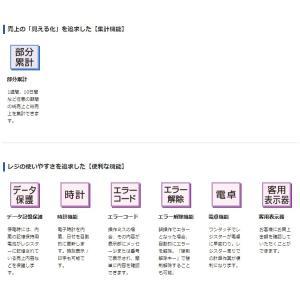 カシオ SE-G1-WE ホワイト 電子レジスター 4部門 サーマルプリンタ LCD表示 CASIO (メール便不可)|homeshop|07